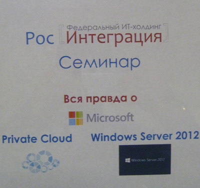 Вся правда о Microsoft Private Cloud & Windows Server 2012
